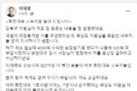 """이재명 """"화천대유, 나를 '공산당'으로 비난했다"""" 정면 반박"""