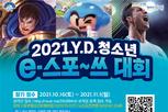 '롤' '카트' '피파'...경기 양평 최초 '청소년 e스포츠 대회' 열려