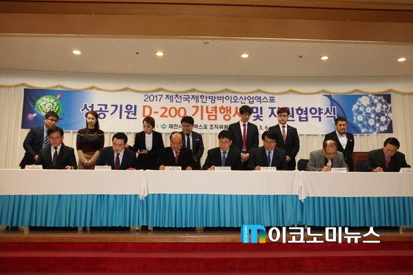 2019년 10월 5일 주행사장 현장 사진 > 행사갤러리 | 제천한방
