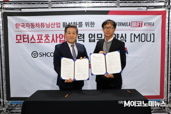 한국자동차튜닝산업협회 발전협의회 조재성 의장(좌), SH컴퍼니 장순호 대표(우)