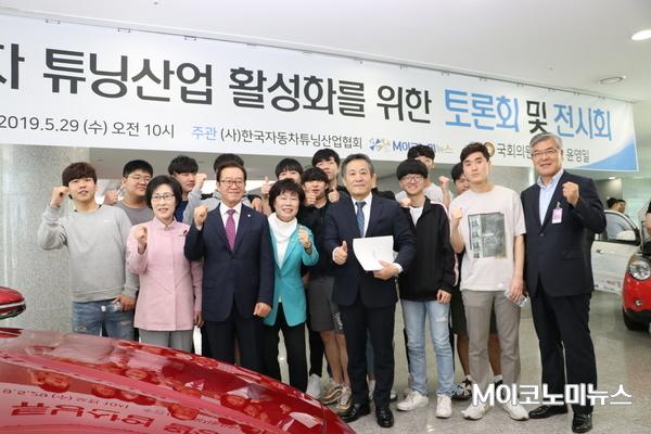 이날 토론회와 전시회에는 전국 대학의 '자동차튜닝 관련 학과'에 다니고 있는 학생들도 참여하는 등 큰 관심을 보였다.