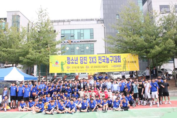 지난 6월1일 당신에서 진행된 '청소년 당진 3X3 전국농구대회'